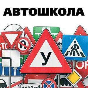 Автошколы Починок