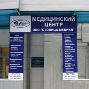 Медицинские центры Починок