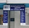 Медицинские центры в Починках