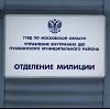 Отделения полиции в Починках